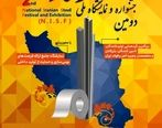 ثبت نام در دومین جشنواره و نمایشگاه ملی فولاد ایران آغاز شد
