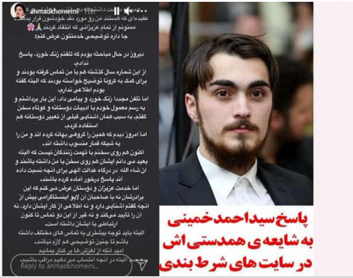واکنش سید احمد خمینی به دسیسه پویان مختاری و امین فردین + فیلم