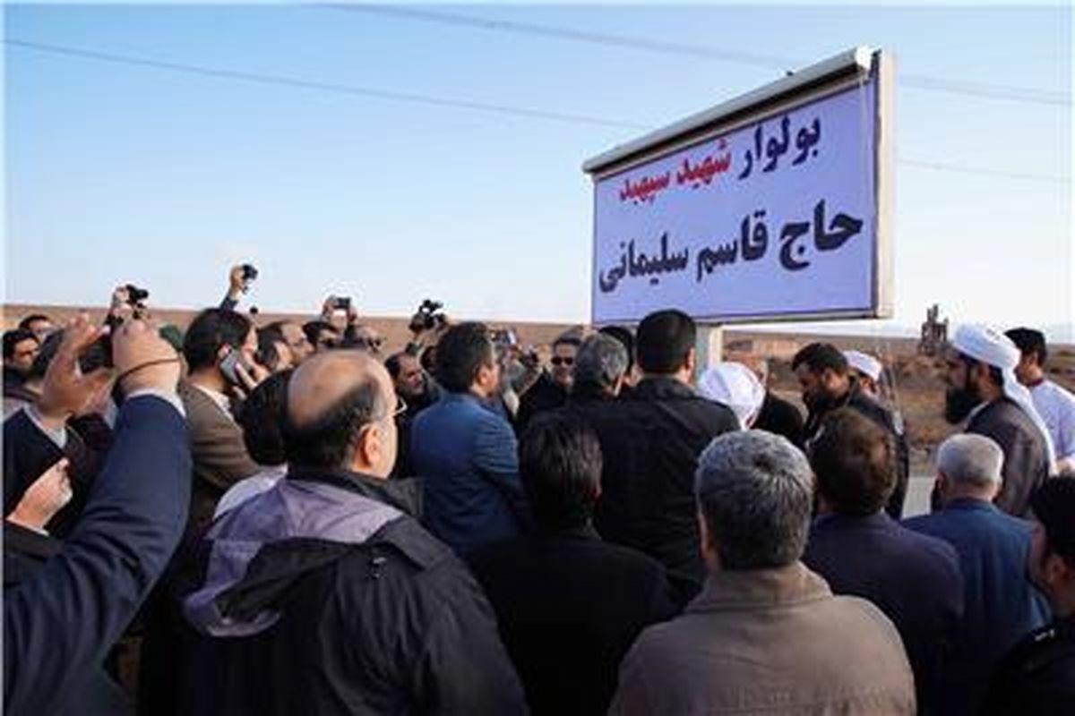 تغییر نام بلوار توسعه مجتمع سنگان به نام شهید سپهبد قاسم سلیمانی