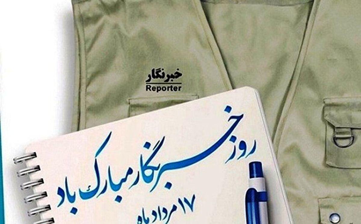 متن تبریک روز خبرنگار + عکس نوشته