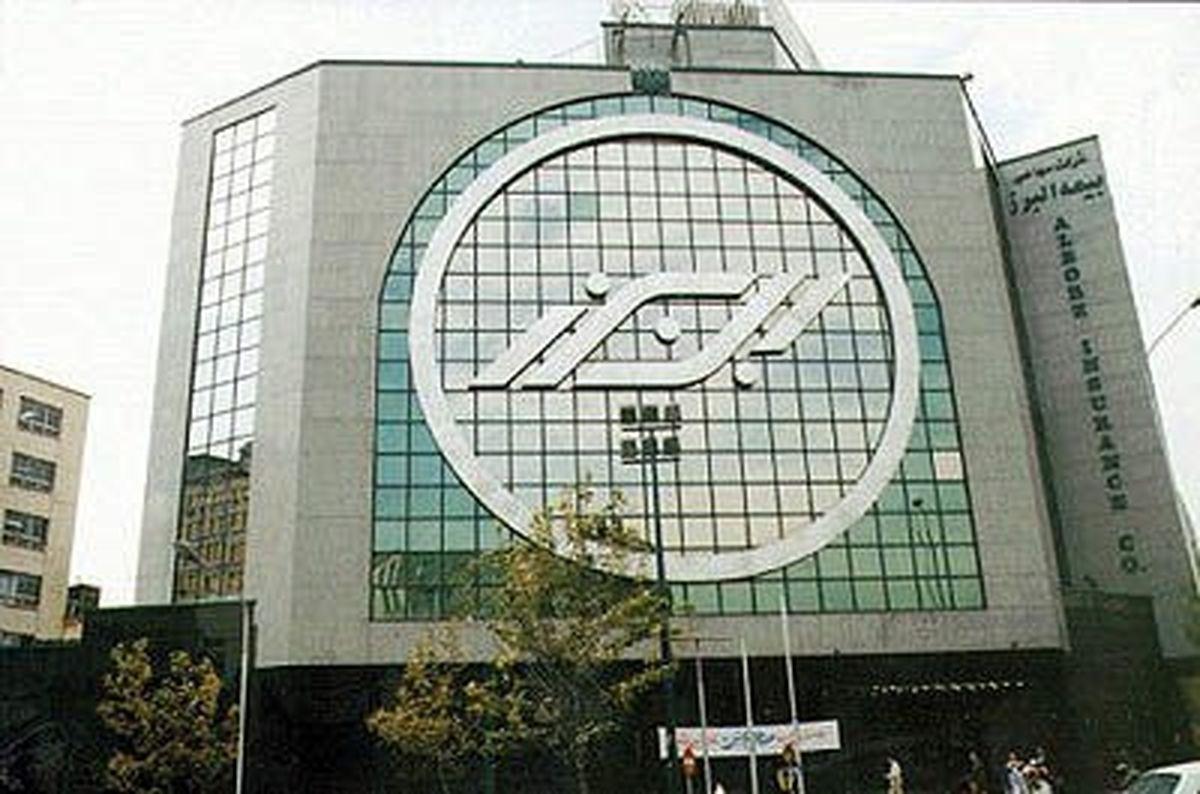 بررسی عملیات بیمهگری در شرکت بیمه البرز