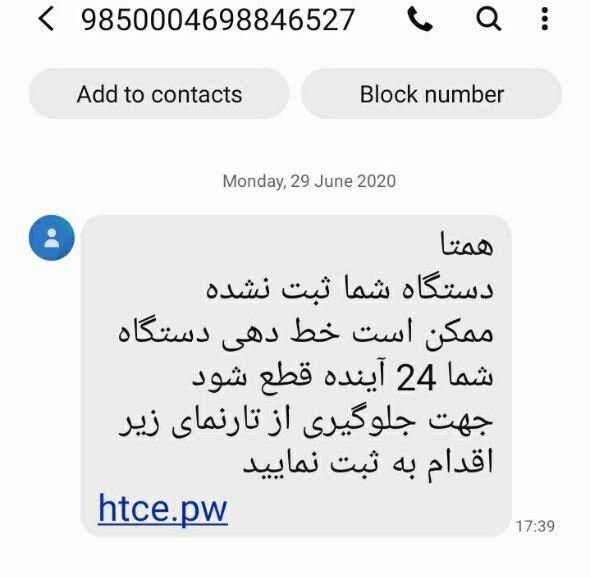 فریب پیامک کلاهبرداری به اسم همتا را نخورید