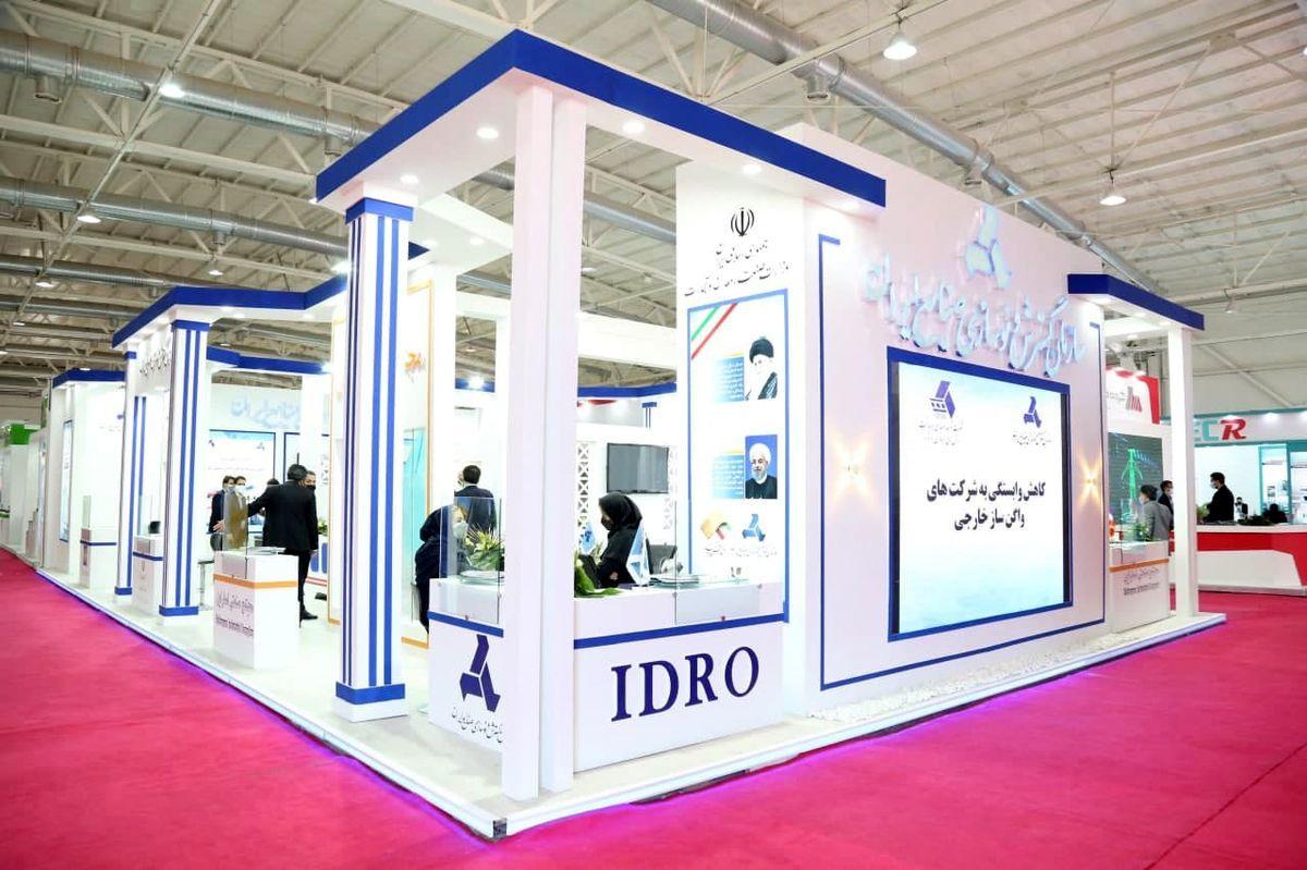 حضور ایدرو در هشتمین نمایشگاه بین المللی حمل و نقل ریلی ، صنایع تجهیزات و خدمات وابسته