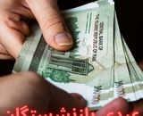 فوری/ عیدی بازنشستگان تامین اجتماعی پرداخت شد