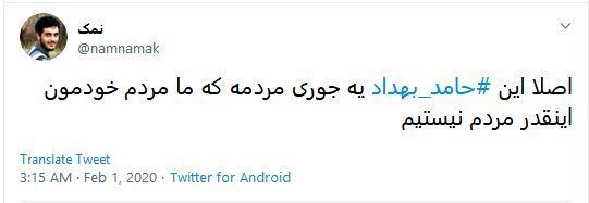 واکنش تند کاربران به شوعاف جدید حامد بهداد در جشن منتقدان