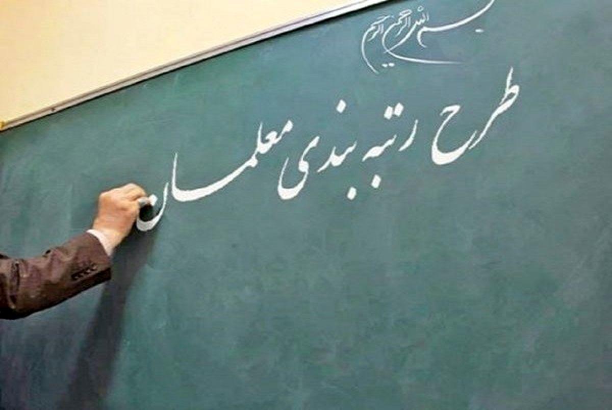 آخرین وضعیت رتبهبندی معلمان