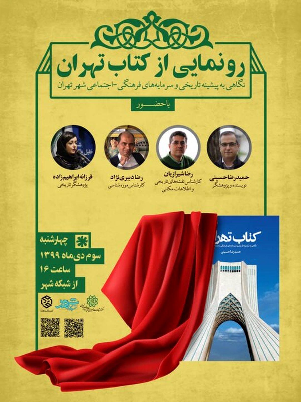 رونمایی از کتاب تهران