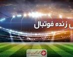 ساعت و زمان پخش بازی امشب فوتبال پرسپولیس - التعاون