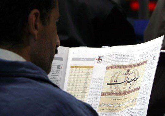 تکلیف وراث سهام عدالت مشخص شد