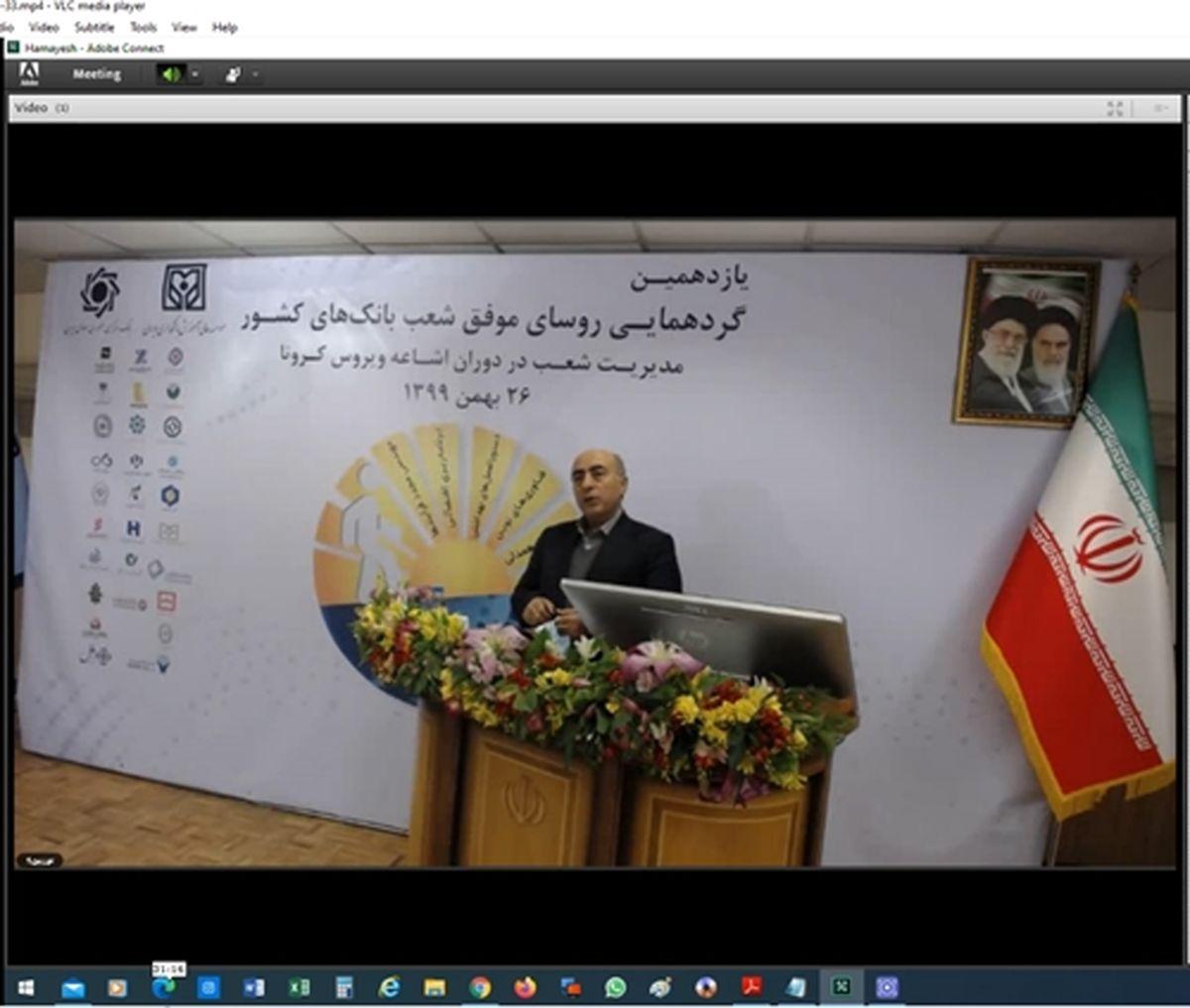 از 10 رییس شعبه موفق پست بانک ایران قدردانی شد