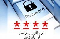 امکان فعال سازی رمز پویا در اینترنت بانک، ایران زمین فعال شد