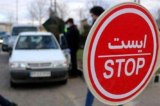 شهرهای ورود ممنوع در نوروز + اسامی