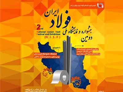 برنامه های افتتاحیه دومین جشنواره و نمایشگاه ملی فولاد ایران