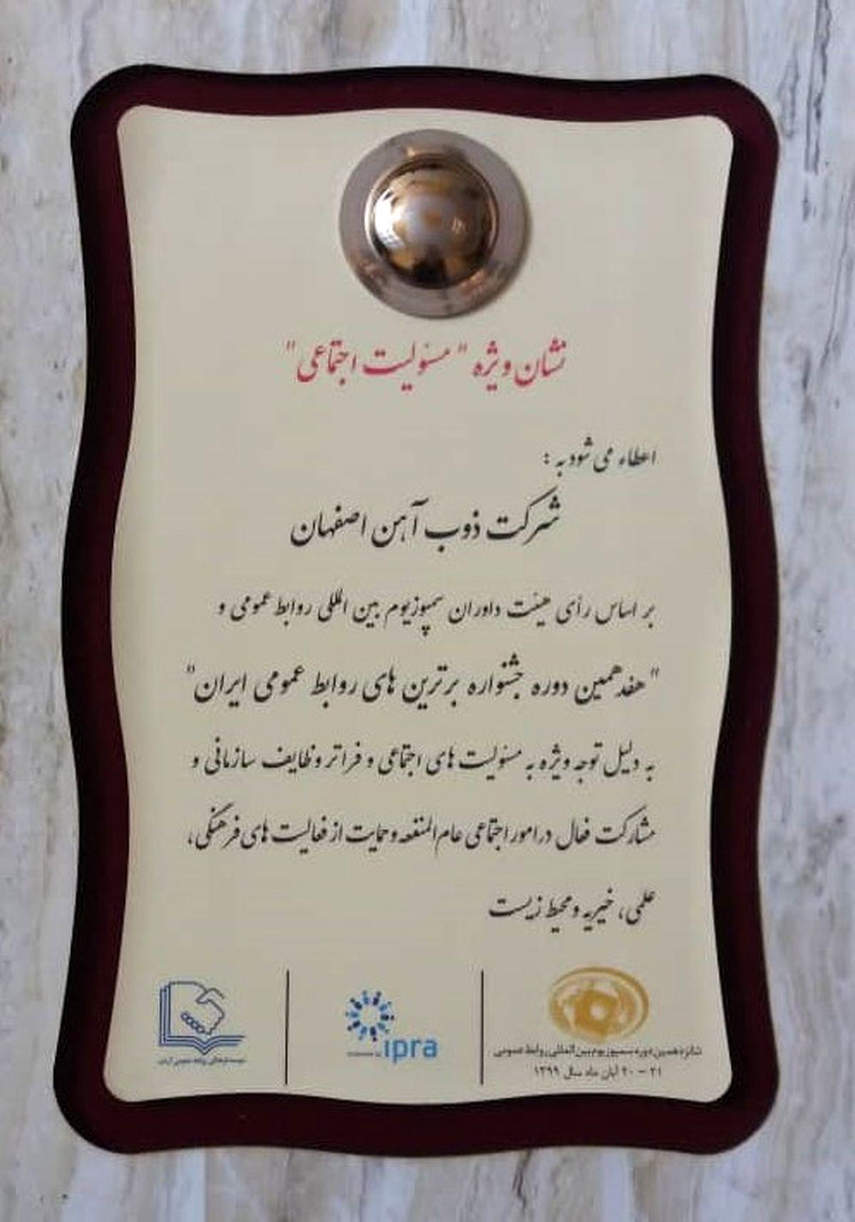 ذوب آهن اصفهان نشان ویژه مسئولیت اجتماعی را کسب نمود