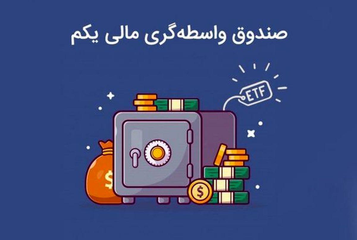 ارزش صندوق ETF دولت ۲برابر شد