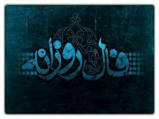 فال روزانه دوشنبه 11 آذر 98 + فال حافظ و فال روز تولد 98/09/11