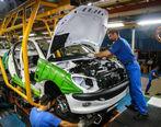 ضوابط دهگانه برای ثبتنام خودرو در طرح جدید فروش ایام عید سعید فطر