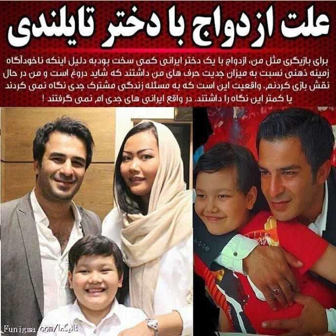 علت ازدواج یوسف تیموری با دختر تایلندی !   فانیگما