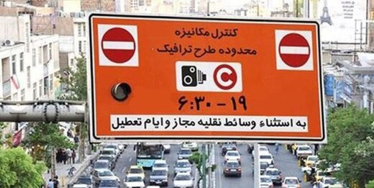 تکلیف طرح ترافیک تهران مشخص شد