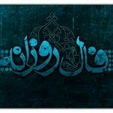 فال روزانه دوشنبه 24 تیر 98 + فال حافظ و فال روز تولد 98/4/24