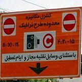 ورود رییس جمهوری به ماجرای اجرای طرح ترافیک
