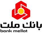 افزایش سقف مبلغ خدمات غیرحضوری و تمدید خودکار کارت ها در بانک ملت