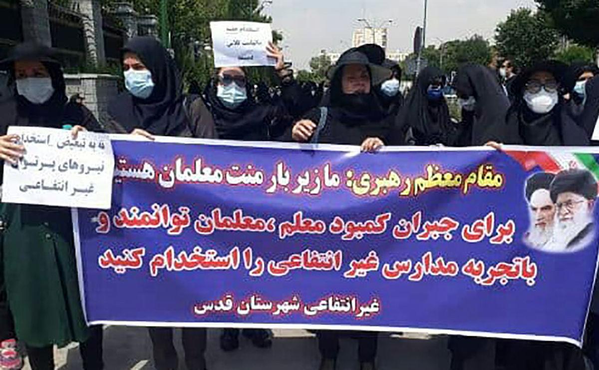 معلمان مقابل مجلس اعتراض کردند + ویدئو