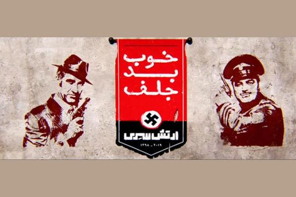 تنها کمدی جشنواره فیلم فجر 98