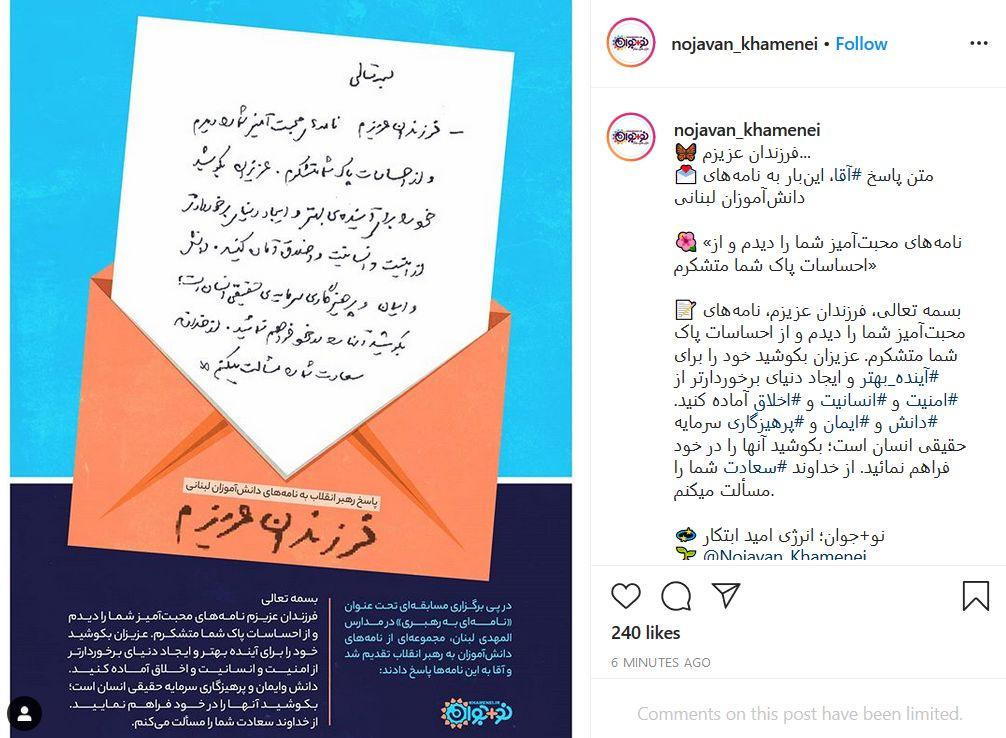 پاسخ رهبری به نامههای دانش آموزان لبنانی