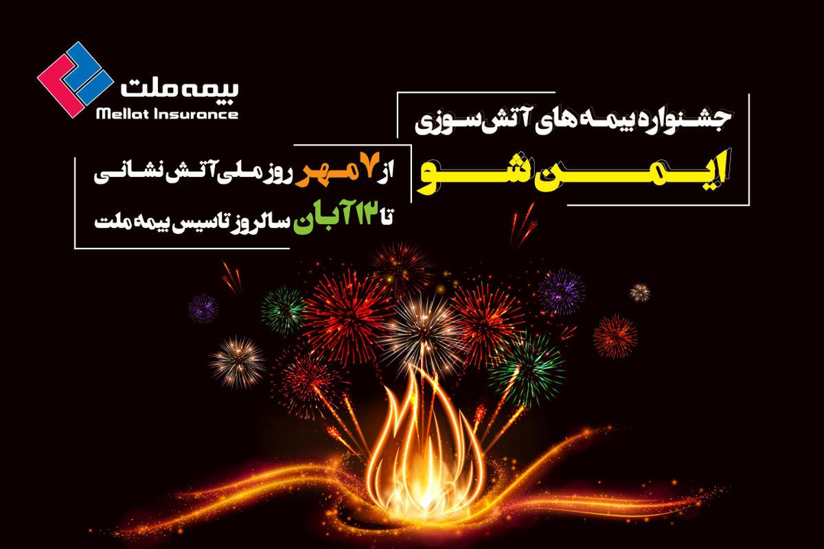 ایمن شو: جشنواره بیمههای آتشسوزی بیمه ملت