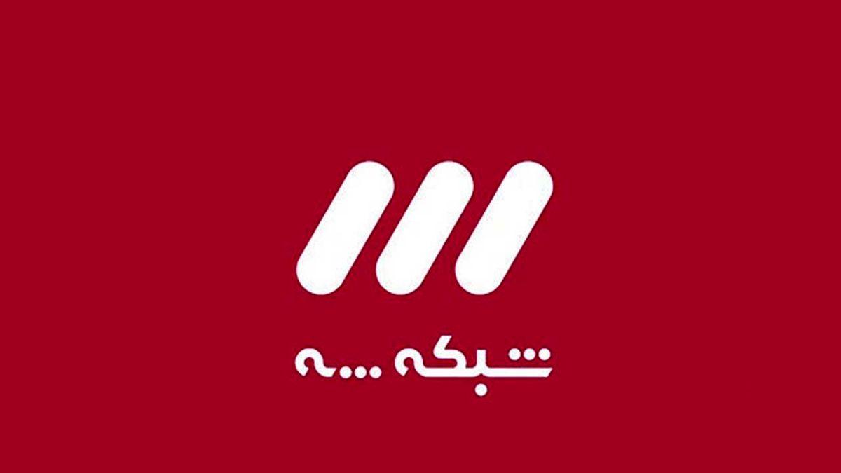 ساعت و زمان پخش چند فیلم سینمایی جالب و مهیج در شبکه سه سیما