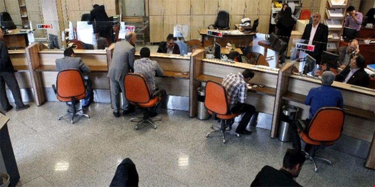 ساعت کار بانک های کشور