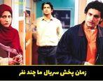 ساعت و زمان پخش سریال ما چند نفر از شبکه آی فیلم