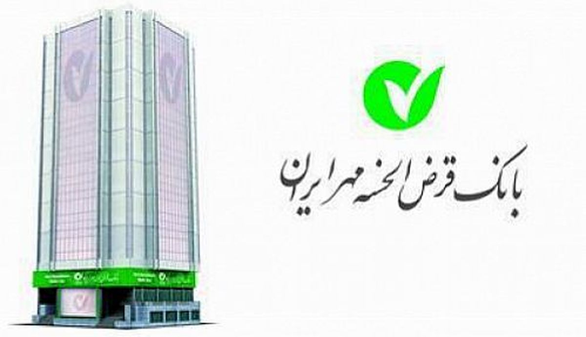 اعلام مکان جدید ۴ شعبه بانک قرض الحسنه مهر ایران