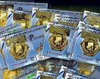 قیمت سکه پارسیان امروز 22 مرداد