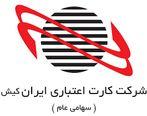 9 پله صعود در رنکینگ جهانی شرکت کارت اعتباری ایران کیش