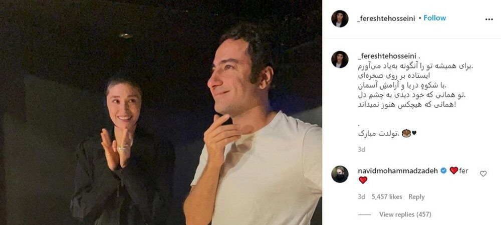 نوید محمدزاده و فرشته حسینی ازدواج کردند؟ + فیلم و ماجرای تولد در اینستاگرام