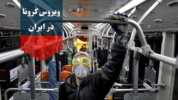 آخرین آمار  مبتلایان به ویروس کرونا در ایران مشخص شد + جزئیات