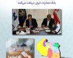 ١٠ هزار دانشآموز خراسانجنوبی سپهر کارت دانشآموزی بانک صادرات ایران دریافت میکنند