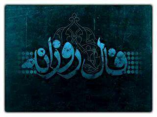 فال روزانه یکشنبه 25 اسفند 98 + فال حافظ و فال روز تولد 98/12/25