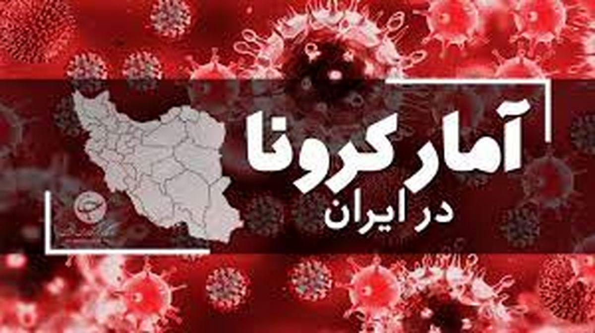آمار فوتی های کرونا در ایران امروز 31 شهریورماه   فوتی ها کاهش یافت