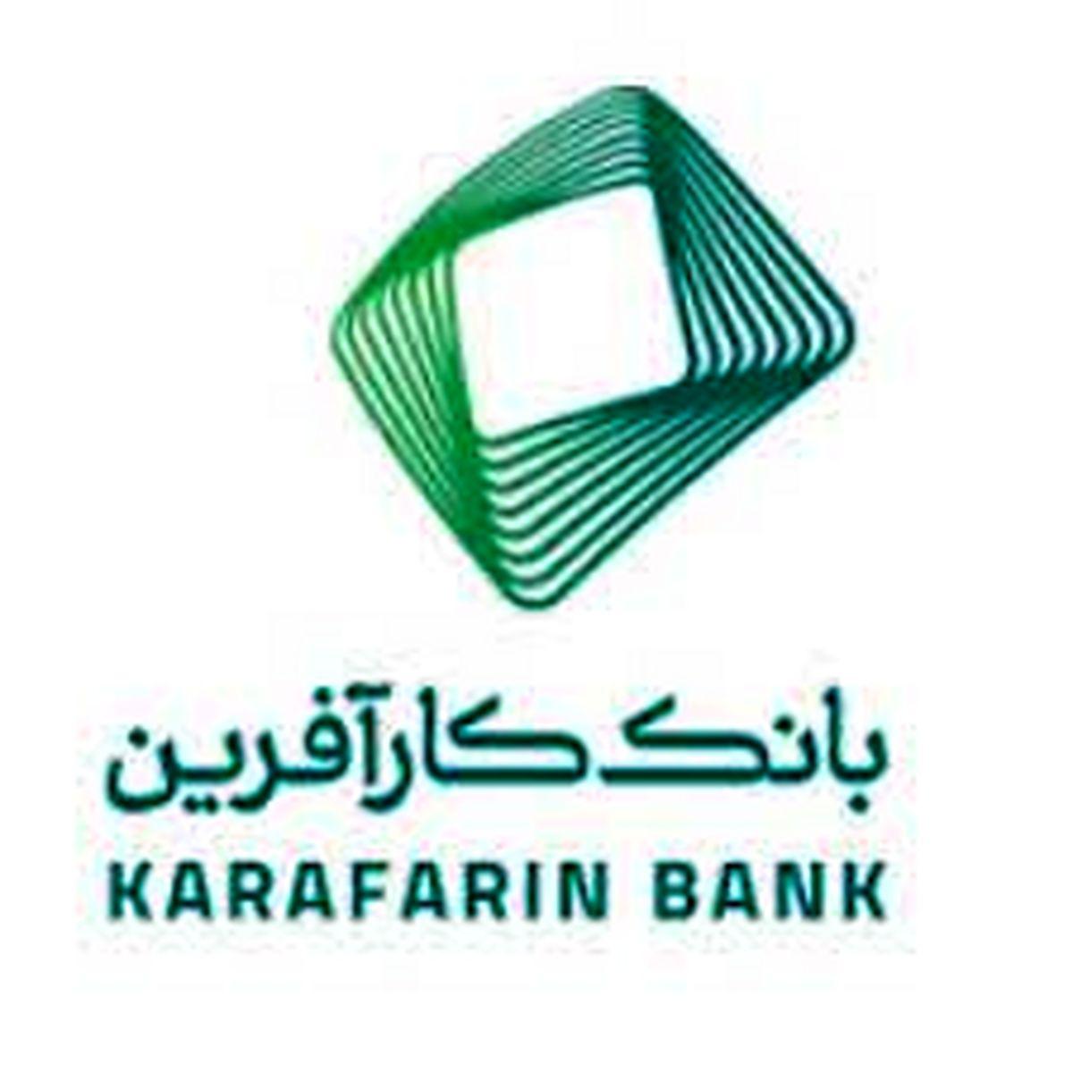 برگزاری مجمع عمومی عادی سالانه صاحبان سهام بانک کارآفرین