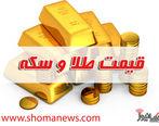 قیمت طلا، سکه و دلار امروز یکشنبه 99/11/19 + تغییرات