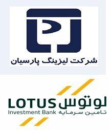 درج اوراق مشارکت شرکت لیزینگ پارسیان با نماد «مپارسا211» در بورس تهران