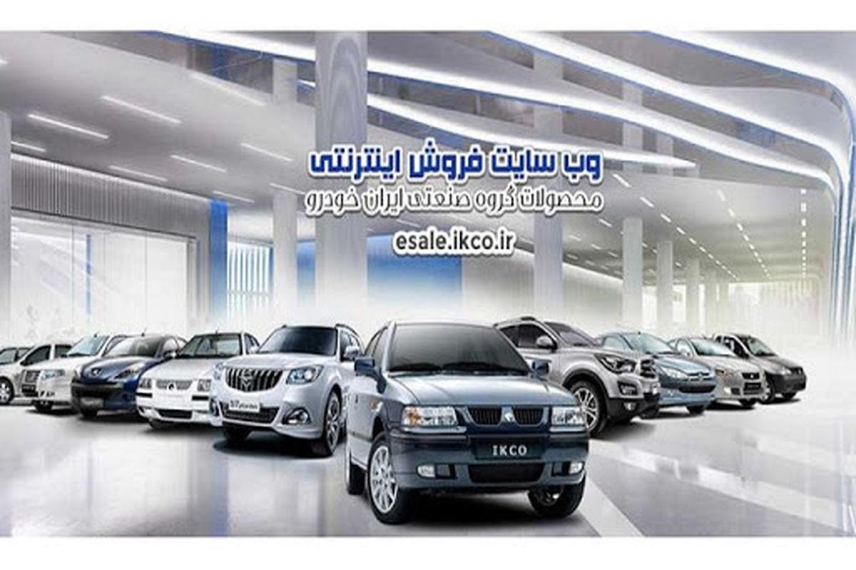 جهت ثبت نام محصولات ایران خودرو اینجا کلیک کنید