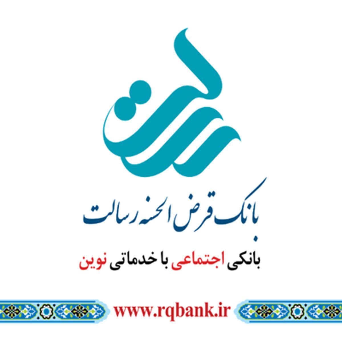 برگزاری نوبت دوم مجمع عمومی عادی بانک قرض الحسنه رسالت