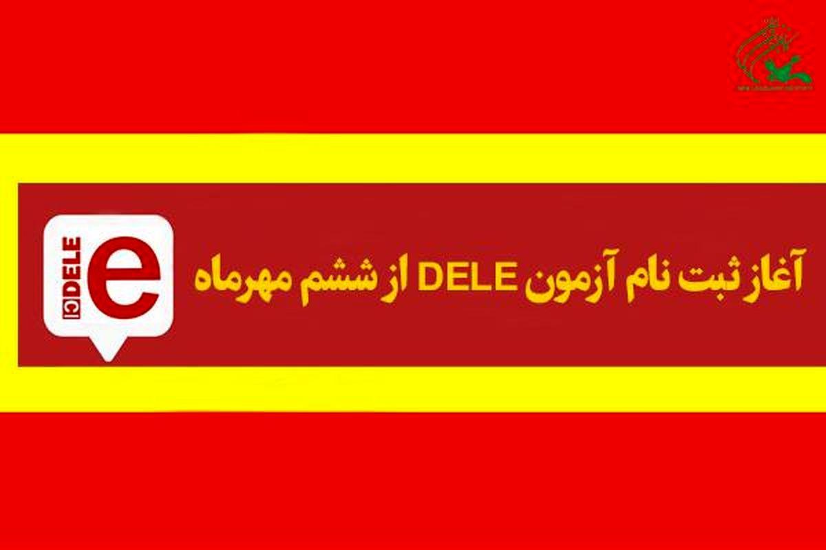 ششم مهر؛ آغاز ثبتنام آزمون DELE در کانون زبان ایران
