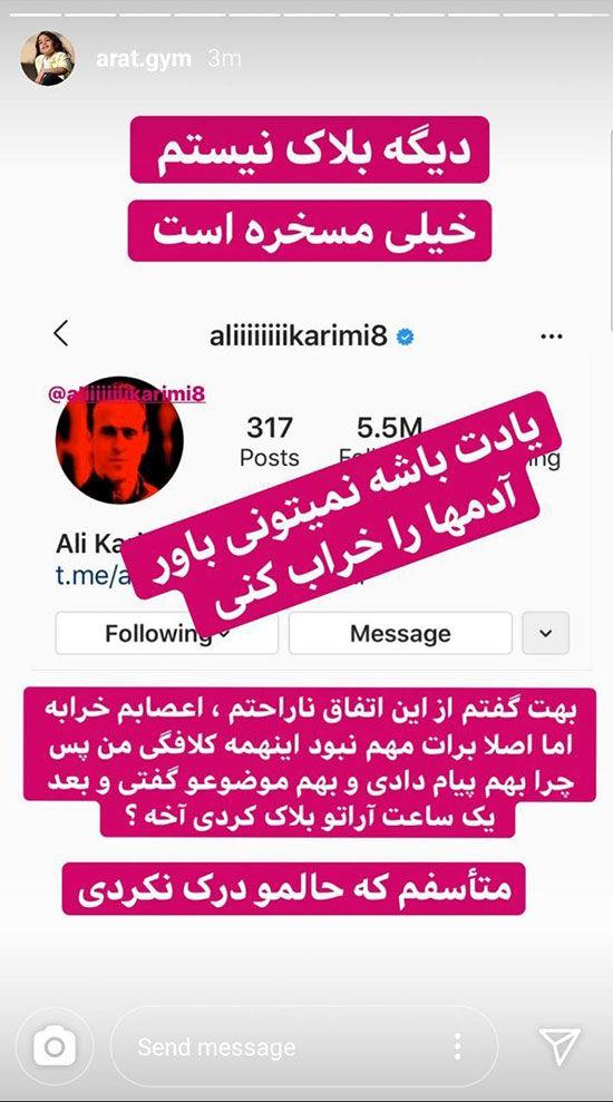 ماجرای آرات، تتلو و حمله به صفحه علی کریمی
