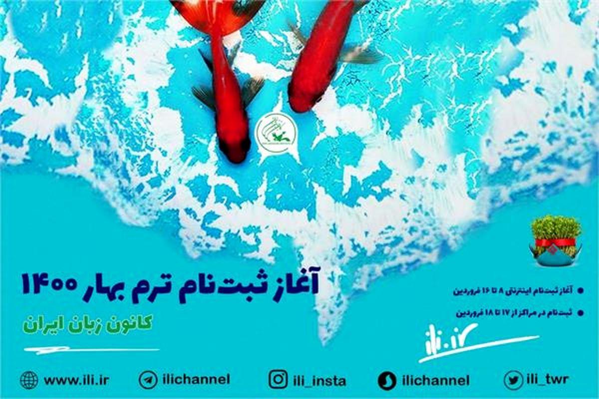 ۸ فروردین، آغاز ثبتنام اینترنتی ترم بهار ۱۴۰۰ کانون زبان ایران