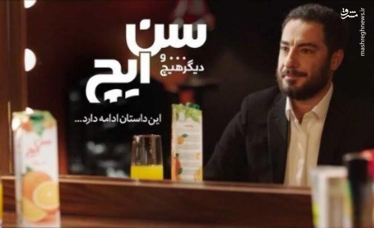 تبلیغ 10 میلیاردی نوید محمدزاده برای سن ایچ + عکس
